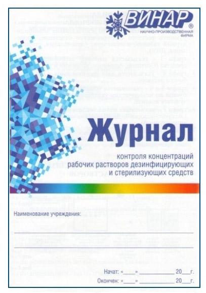 журнал учета получения расхода дезинфицирующих средств образец заполнения - фото 11