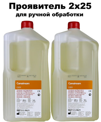 Проявитель 2 х 25 л - Carestream Health-GBX (developer)